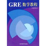 【新书店正版】GRE数学教程《GRE数学教程》编写组9787801633378中国环境出版社