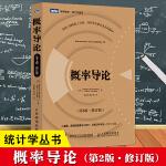 概率导论(第2版 修订版)中文版 伯特瑟卡斯 美国工程院院士力作 MIT概率论入门教程 高等数学 概率基础教科书