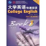 大学英语快速阅读3,黎宏,董亚芬,上海外语教育出版社【正版现货】