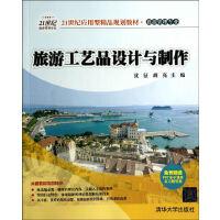 旅游工艺品设计与制作(21世纪应用型精品规划教材  旅游管理专业)