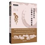 刘渡舟先生《伤寒论》讲解实录·中医师承学堂