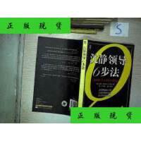 【二手旧书9成新】沉静领导6步法 /[美]洛克(Rock 机械工业出版社