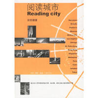【二手旧书9成新】【正版包邮】阅读城市张钦楠生活.读书.新知三联书店
