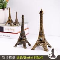 巴黎埃菲尔铁塔模型 家居饰品客厅创意礼物小摆设 酒柜装饰品摆件