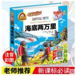海底两万里 凡尔纳注音版小学生青少年课外书必读一二三年级课外阅读书籍故事书环游地球儿童文学世界名著