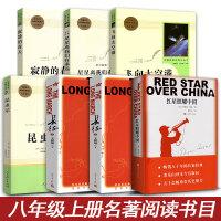 八年级上册同步阅读 寂静的春天 星星离我们有多远 飞向太空港 昆虫记 长征上下册 红星照耀中国 7本套装 8八年级上册