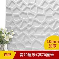 3D立体墙贴卧室屋顶房顶客厅天花板装饰创意墙纸自粘防水吊顶贴纸 白色 网格70cm*70cm 中