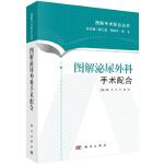 【正版直发】图解泌尿外科手术配合 赖力,卢一平,莫宏 科学出版社 9787030443977
