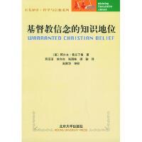 基督教信念的知�R地位普�m丁格北京大�W出版社9787301080580