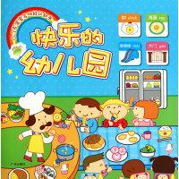 0-3岁宝宝多功能认知书:快乐的幼儿园