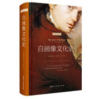 自画像文化史(影响力艺术丛书)