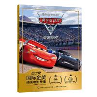 迪士尼国际金奖动画电影故事 赛车总动员3 极速挑战