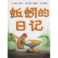 蚯蚓的日记 朵琳・克罗宁 布里斯 陈宏淑 明天出版社 原 少年儿童出版社 正版 儿童书 绘本 图画书 精装 蚯蚓日记