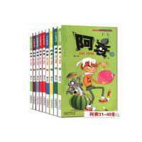正版阿衰31-40册共十本 漫画书阿衰全套合订 全集正版 阿衰漫画 爆笑校园 搞笑故事书