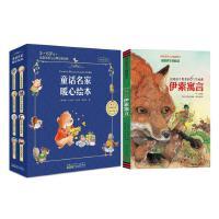童话名家暖心绘本全8册套装 小熊想要当邮差 3-6岁孩子的品格养成与心理自助读物 蓝帽子的秘密 幸运的小灰象+童书 伊