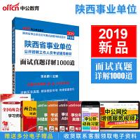 中公2019陕西省事业单位考试用书 面试真题详解1000道
