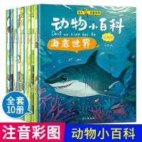 全套10册动物小百科全书注音版 0-3-6-12岁幼儿园幼儿科普绘本 小学生一年级课外阅读书籍带拼音故事书 二年级课外