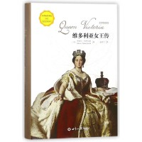 维多利亚女王传(全景插图版)