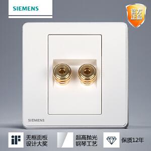 西门子睿致系列正品开关插座面板2位音响音频插座面板86型墙壁插