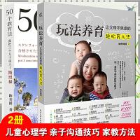 正版现货 50个教育法我把三个儿子送入了斯坦福+玩法养育 让父母不焦虑的轻松育儿法 育儿笔记 教育心理学教育孩子书