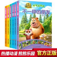 熊熊乐园图书全套6册 成长连环画动画片 熊出没之 儿童漫画书3-6 搞笑中国卡通动漫 5-7-10岁漫画全集正版 幼儿