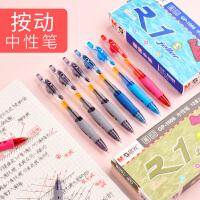晨光中性笔GP-1008红笔按动水笔学生用黑笔碳素笔考试专用笔墨蓝签字笔中性笔按动式创意圆珠笔文具