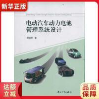 电动汽车动力电池管理系统设计 谭晓军 9787306040619 中山大学出版社 新华书店 品质保障