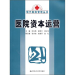 医院资本运营 杜乐勋 中国人民大学出版社 9787300080550