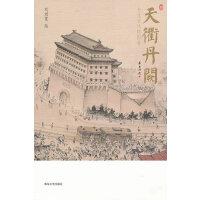 天衢丹阙――老北京风物图卷