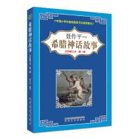 希腊神话故事(全彩修订本)第1辑