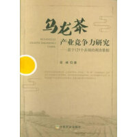 乌龙茶产业竞争力研究