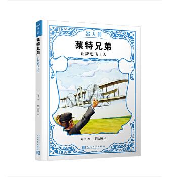 莱特兄弟:让梦想飞上天(名人传) 台湾名家简宛作序推荐,从小阅读文学、艺术、人文、政治与科学等各行各业有贡献的人物的故事