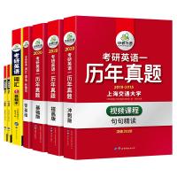 华研外语红皮书 考研英语一历年真题试卷+考研英语词汇单词书 2020 乱序分频便携版 考研语法与长难句 可搭阅读理解完