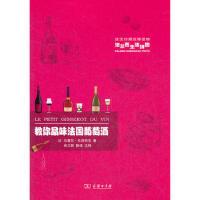 教你品味法国葡萄酒 (法)东泽纳克,张文敬 翻译 商务印书馆
