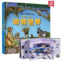 动物世界3d立体书动物百科大全书最好玩的动物宝宝百科儿童绘本故事3d翻翻立体书0-3-4-6-10岁少儿书籍我的第一套动