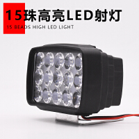 12V-80V电动车灯超亮led大灯摩托车电瓶车改装前大灯灯泡外置射灯 15珠15W方形射灯/个