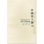 中国当十铜元[美] 伍德华(Woodward T),钱屿,钱律9787208056688【新华书店 稀缺收藏书籍】