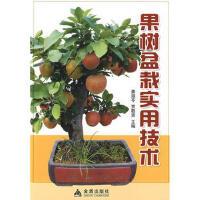 果树盆栽实用技术 姜淑苓,贾敬贤,仇贵生 金盾出版社 9787508254517