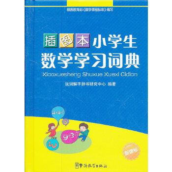 小学生数学学习词典(插图本)