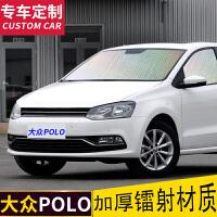 大众新polo汽车镭射遮阳挡6件套遮光挡防晒隔热帘夏季汽车专用