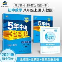 2020版 5年中考3年模拟 八年级上册 数学 人教版RJ版 五年中考三年模拟8年级上册数学 初二五三8年级上册数学同