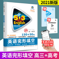 2020版 53高考英语完形填空150+50篇 高三+高考 高三五三专项分层优秀真题强化训练高考同步练习教材课本期中期