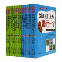 (18册)我的动物朋友  我和动物人与自然儿童故事书籍动物世界百科知识畅销书 6-12岁青少年儿童成长教育读物