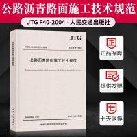【官方正版】JTG F40-2004公路沥青路面施工技术规范 公路交通沥青规范 现行规范 公路沥青路面施工技术规范201