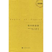 【旧书二手书9成新】资本的帝国 (加)伍德 ,王恒杰,宋兴无 9787532738878 上海译文出版社