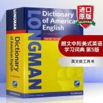 朗文中阶美式英语学习词典 第5版 英文原版 Longman Dictionary of American Englis