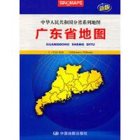 【旧书9成新】《广东省地图:中华人民共和国分省系列地图(新版)》芦仲进,杜秀荣 9787503158506 中国地图出