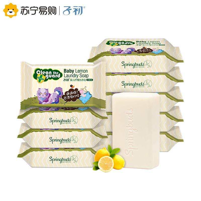 子初柠檬婴儿洗衣皂宝宝专用儿童新生儿尿布皂150g*10热卖21524件