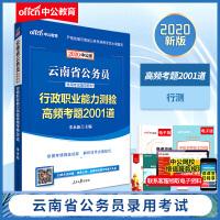 中公教育2020云南省公务员录用考试辅导教材行政职业能力测验高频考题2001道