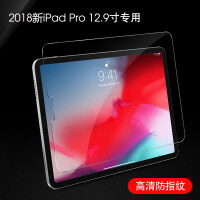 2018新款iPad pro11钢化膜12.9苹果pro10.5平板9.7英寸高清抗蓝光防指纹保护 0.3mm高清防指